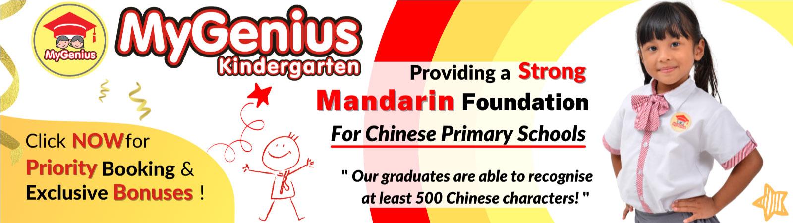 MyGenius Kindergarten @ Cyberjaya: A brilliant start enroute a Chinese Primary School Education
